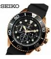 reloj automático Solar hombre Seiko Prospex Solar SSC786P1 dial negro 43mm correa goma 200m water resist